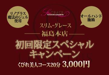 スリム・グレース福島本店初回くびれ美人コース3000円