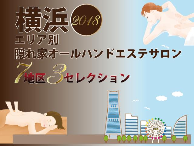 横浜で安心の隠れ家オールハンドエステサロン、7エリア別ベスト3選【2018版】